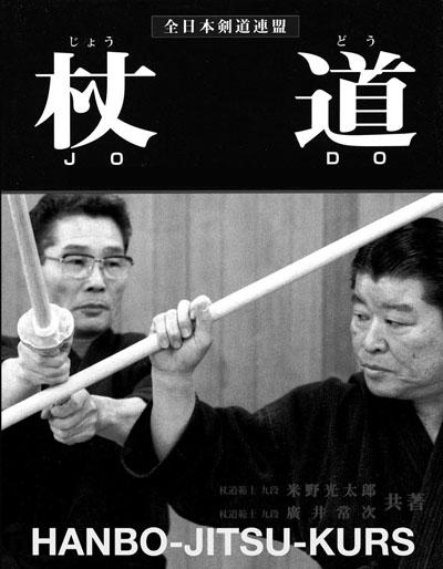 Hanbo-Kurs